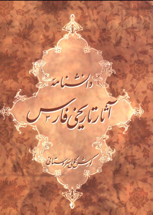 دانشنامه آثار تاریخی فارس