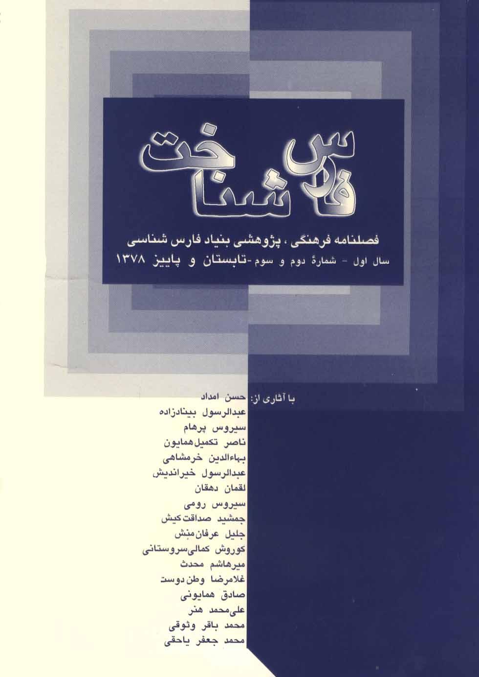 فارسشناخت ـ سال اول ـ شماره دوم و سوم، تابستان و پاييز،  1378