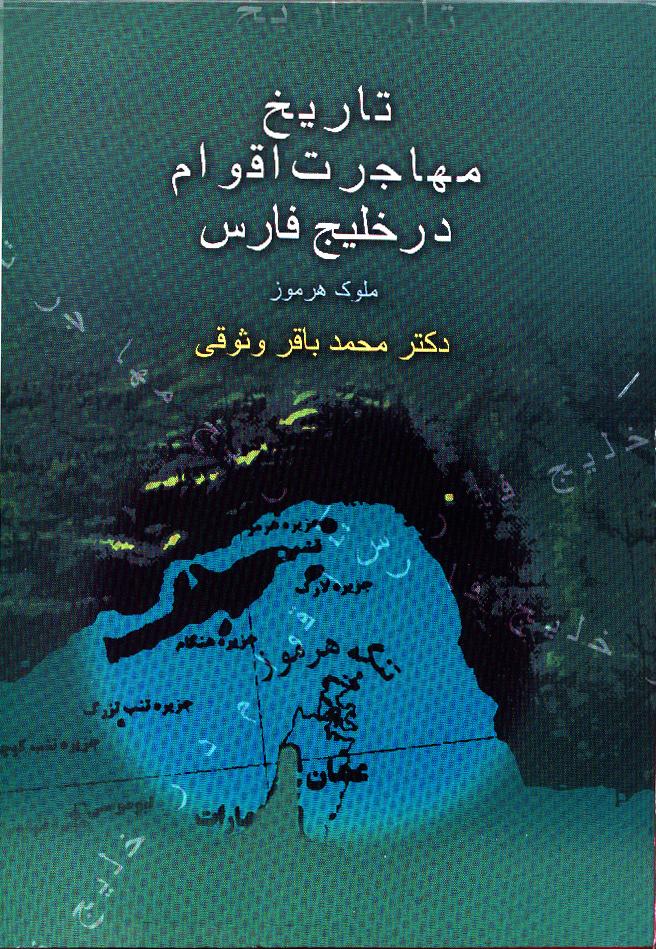 تاریخ مهاجرت اقوام در خلیج فارس: ملوک هرمز