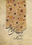 کتابشناسی گلستان سعدی