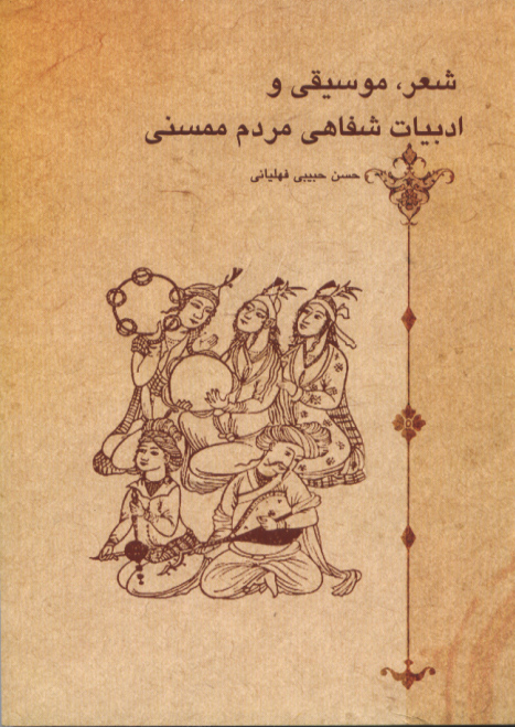 شعر، موسیقی و ادبیات شفاهی مردم ممسنی
