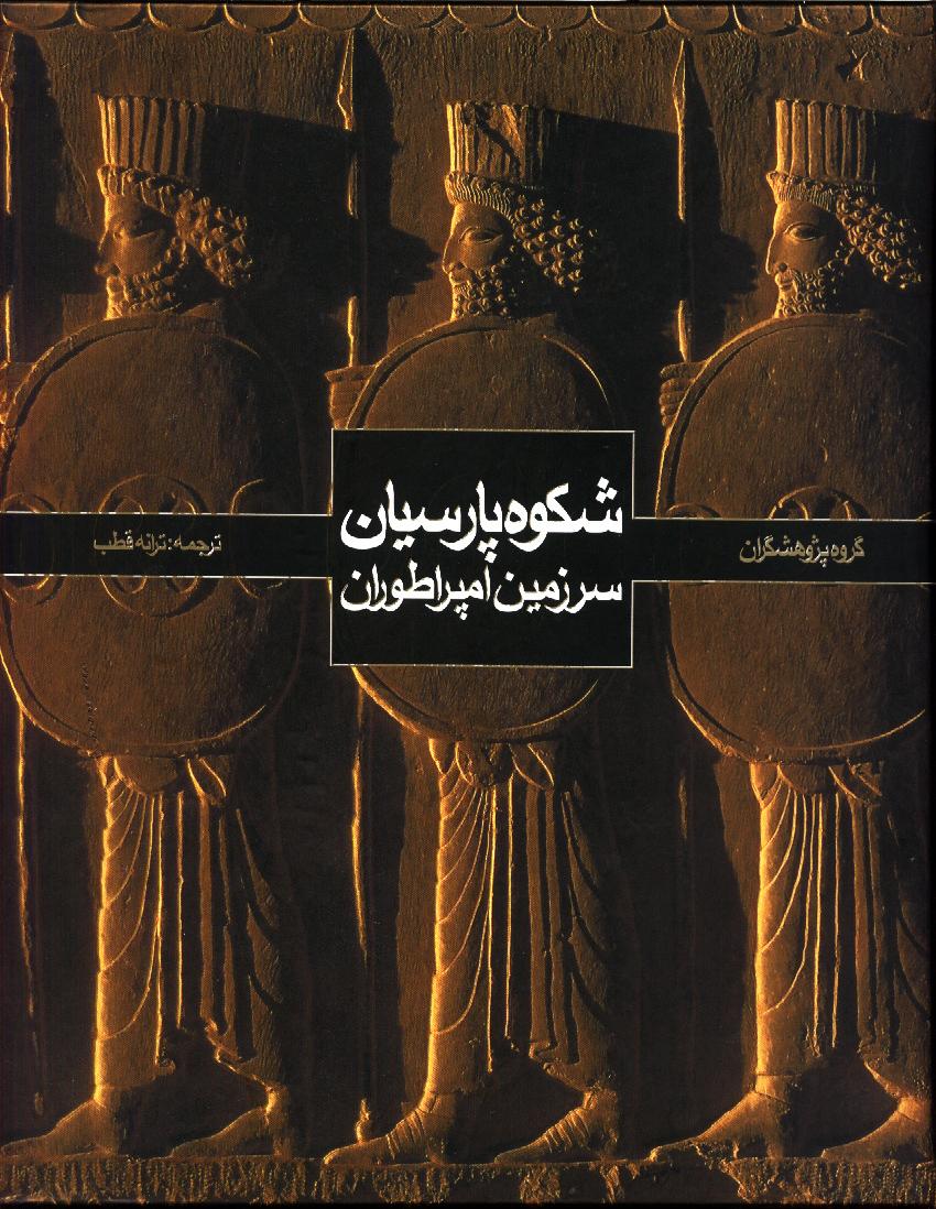 شکوه پارسیان: سرزمین امپراطوران