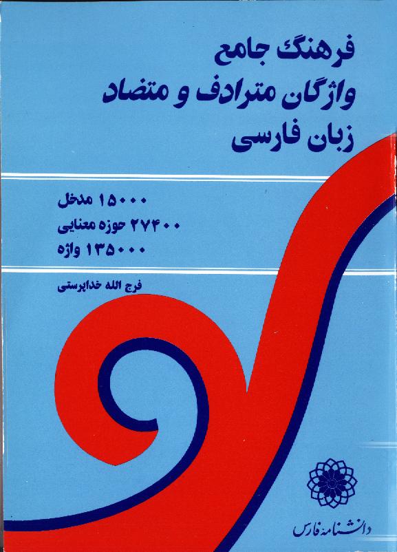 فرهنگ جامع واژگان مترادف و متضاد در زبان فارسی